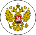 367px-Coat_of_Arms_of_the_Russian_Federation_2